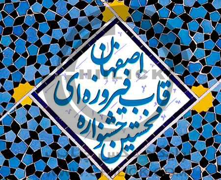 ّFiroozehi Esfahan