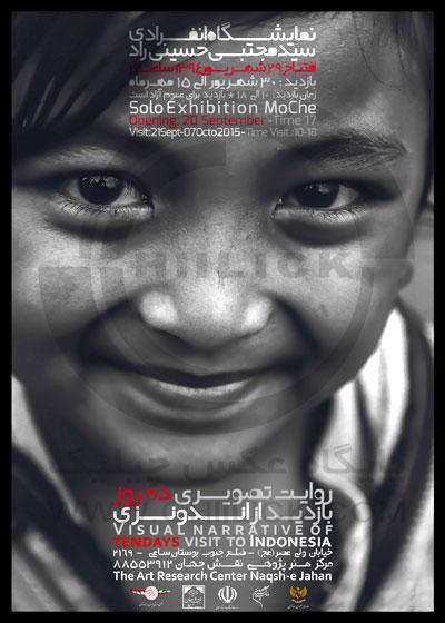 نمایشگاه بین المللی عکس 10 روز