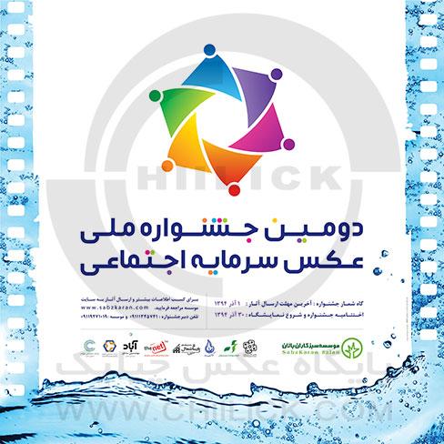جشنواره سرمایه اجتماعی