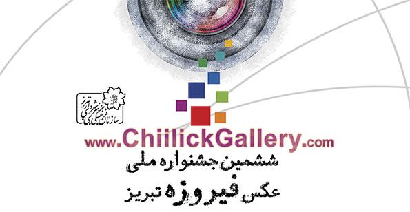 ششمین جشنواره عکس فیروزه - نگارخانه