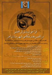 انجمن هنر عکاسی اهر