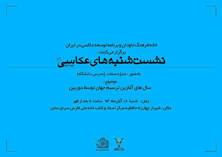 شنبه های عکاسی شیراز
