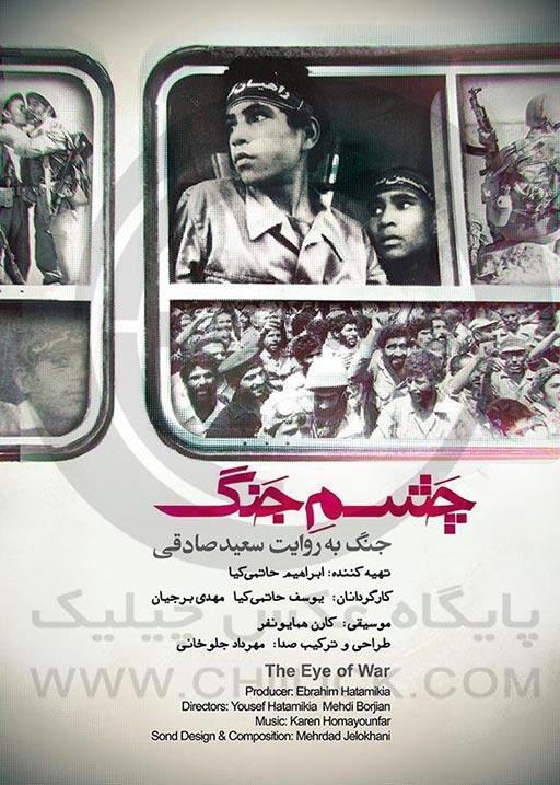 چشم جنگ فیلم مستند سعید صادقی