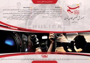 باشگاه خبرنگاران پویا خبرگزاری تسنیم