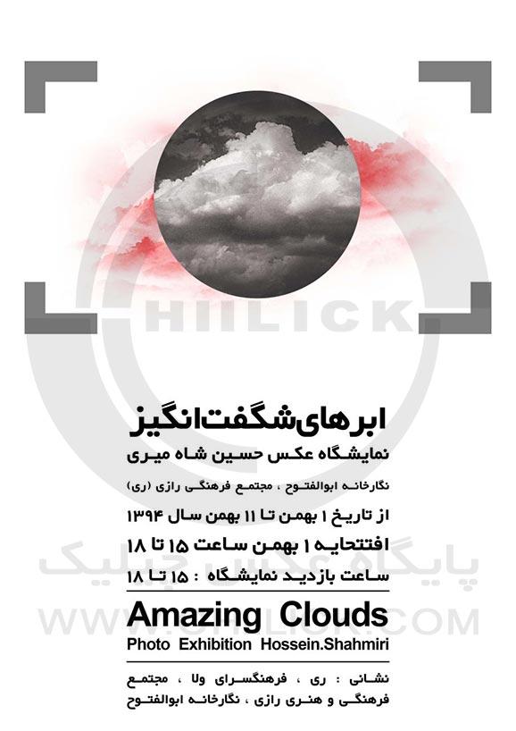 ابرهای شگفت انگیز