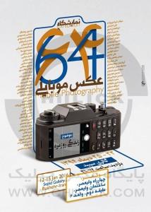 64 بوشهر