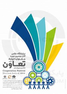 نمایشگاه جشنواره عکس تعاون در اردبیل