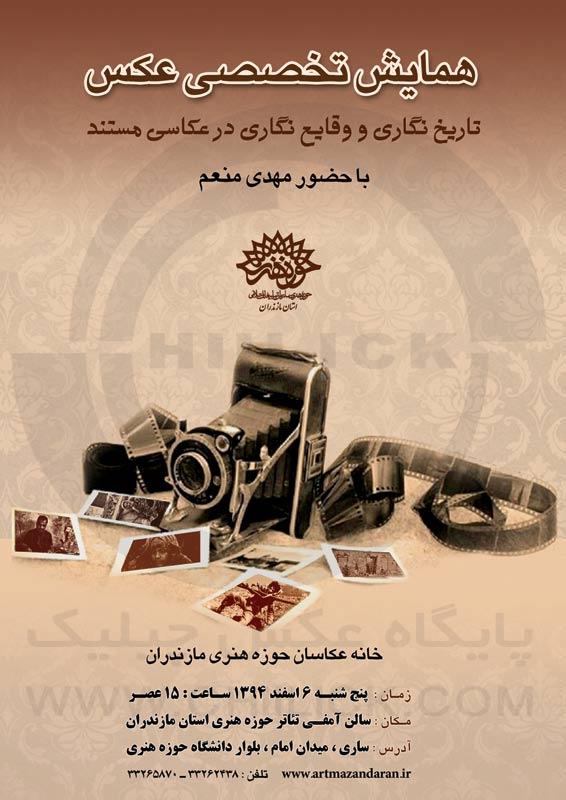 منعم حوزه هنری مازندران