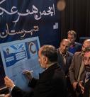 گزارش تصویری: آیین افتتاحیه انجمن هنر عکاسی اهر