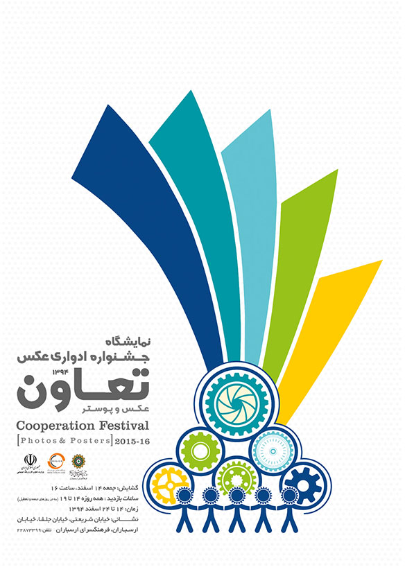 نمایشگاه جشنواره ادواری عکس تعاون ارسباران