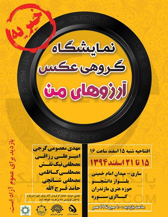 نمایشگاه گروهی عکس خیریه در نگارخانه سوره ساری مازندران