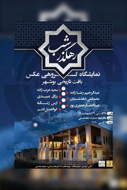 رهگذر شب در بوشهر