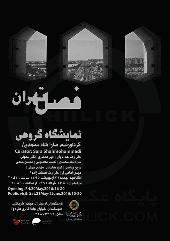 فصل تهران