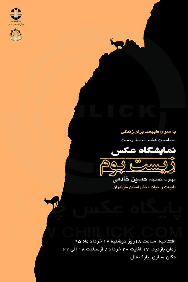 پوستر نمایشگاه زیست بوم ساری حسین خادمی