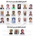 نهمین مجمع عمومی انجمن صنفی عکاسان مطبوعاتی ایران (2)
