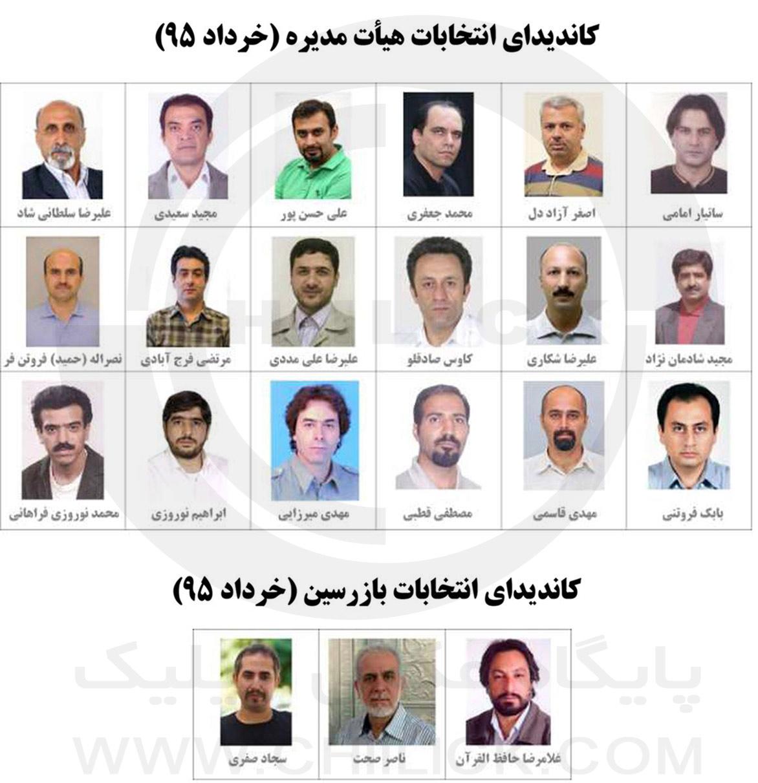 فراخوان مجمع انجمن عكاسان مطبوعاتی ايران+تصاویر کاندیداها