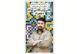 مهرداد شریفی- اراک