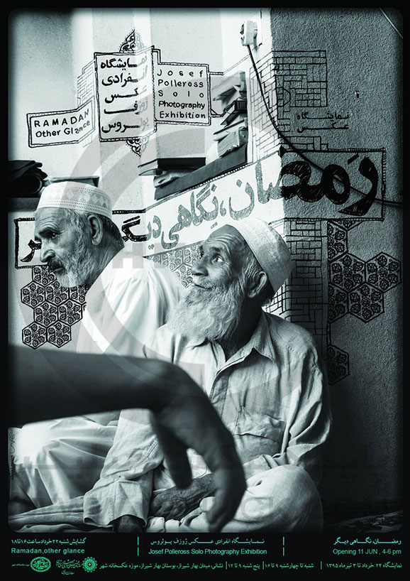 رمضان ، نگاهی دیگر - موزه عکسخانه شهر