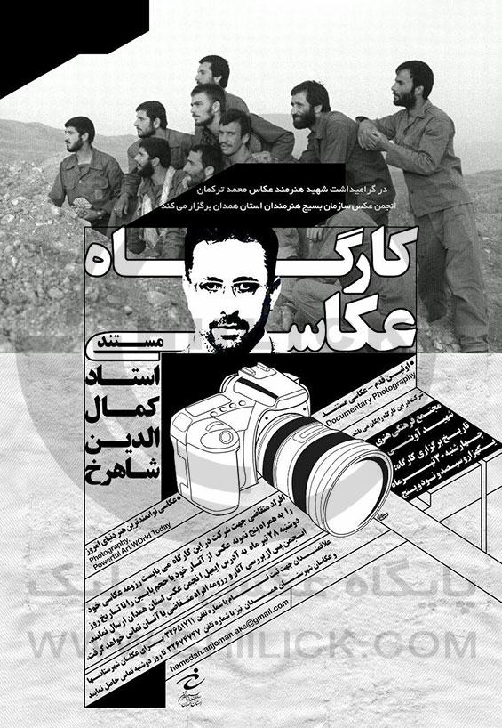 کمال الدین شاهرخ عکاسی مستند همدان