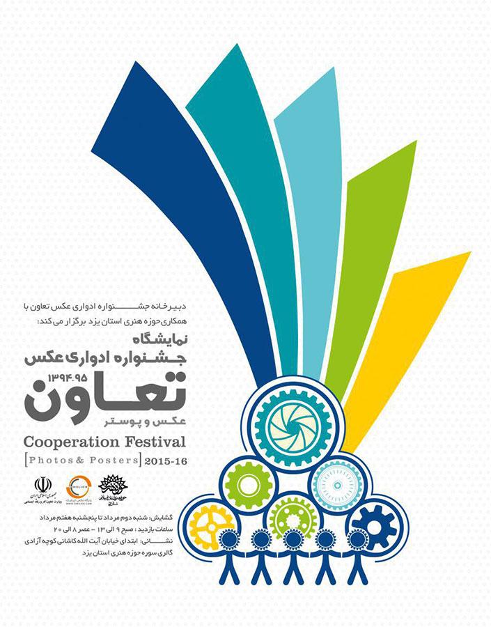 نمایش منتخب آثار جشنواره عکس تعاون در یزد