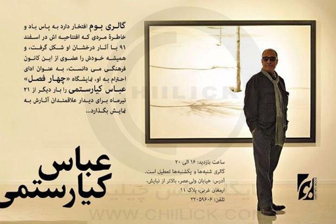 گالری بوم چهارفصل عباس کیارستمی