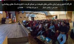کارگاه آموزشی ویرایش فایل عکس طبیعت - همدان