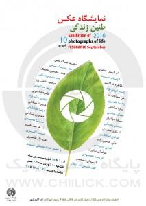 نمایشگاه عکس «طنین زندگی» در ایده گالری اصفهان