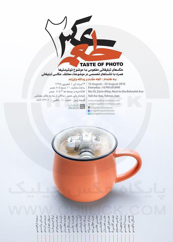 نمایشگاه « طعم عکس2 » در نگارخانه آریا
