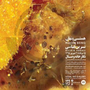 نسرین عباسی - وصال شیراز