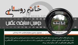 فراخوان مسابقه عکس خانه روستایی