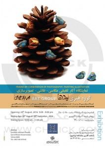 نمایشگاه تلفیقی عکاسی در گالری ایرانشهر