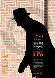 نمایشگاه عکس « زندگی در بازار تبریز » در تهران