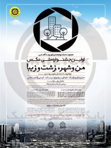 فراخوان جشنواره ملی عکس « من و شهر ، زشت و زیبا »
