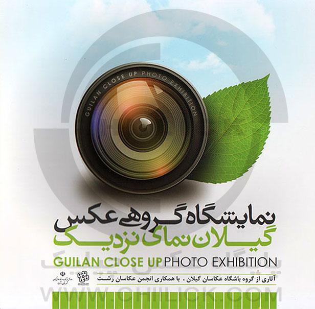 کتاب نمایشگاه عکس گیلان نمای نزدیک