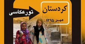 تور عکاسی چیلیک ، کردستان
