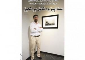 سید مهرداد شریفی