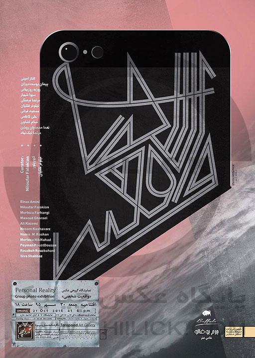 نمایشگاه عکس « واقعیت شخصی » در نگارخانه تار و پود شیراز