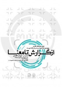نخستین کارگاه نظری جشنواره خانه دوست برگزار می شود