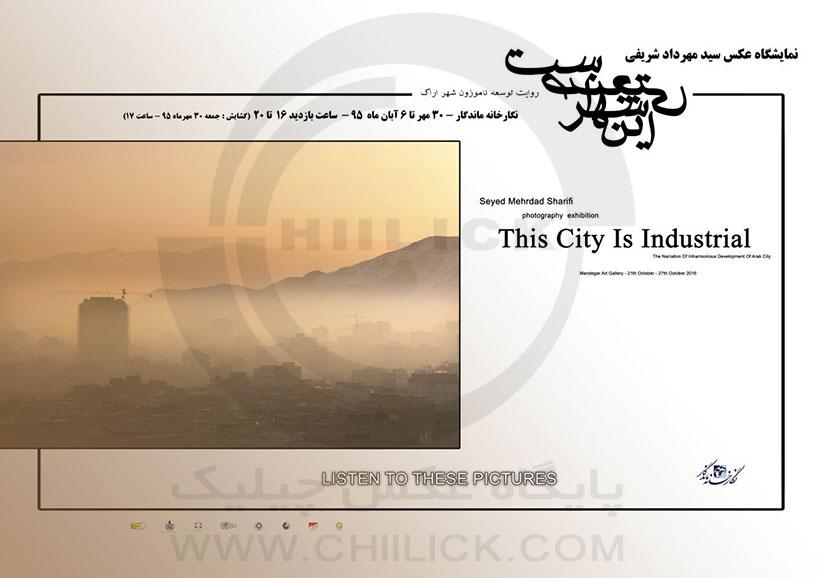 مهرداد شریفی - این شهر صنعتی است - اراک