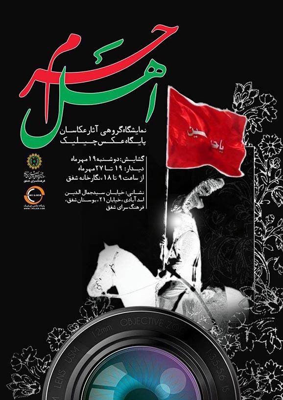 نمایشگاه « اهل حرم » میزبان عکاسان عاشورایی