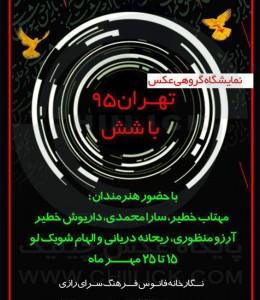نمایشگاه عکس « تهران 95 با شش » در نگارخانه فنوس