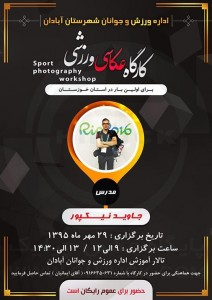کارگاه عکاسی ورزشی در خوزستان
