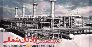 جلد- ویژه - نمایشگاه عکس « آزادگان شمالی »