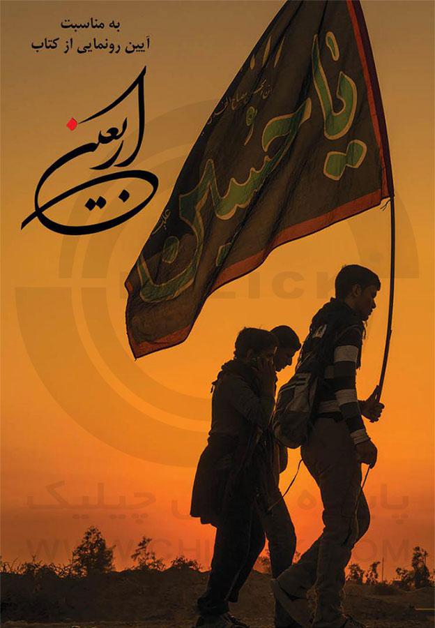 کتاب عکس « اربعین » محمودی ازناوه