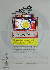 « رنگ در عکاسی » در نگارخانه شفق