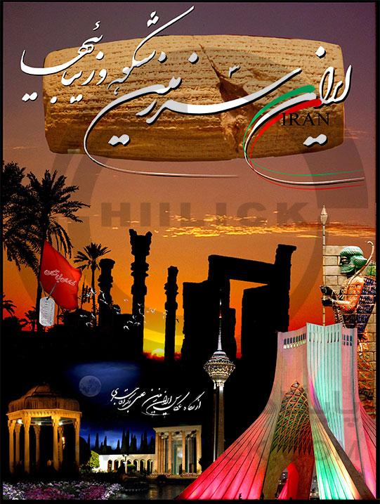 کتاب عکس « ایران » آقاجری منتشر شد