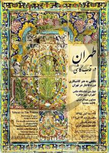 « طهران در قاب کاشی » در نگارخانه تابستان