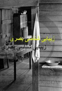 زیبایی شناسی بصری - مترجم زاده