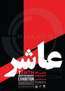 « عاشر » در موزه هنرهای معاصر فلسطین