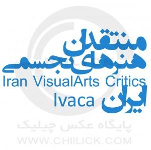 منتقدان هنرهای تجسمی ایران